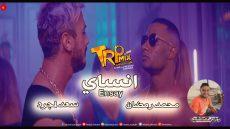 اغنية إنساي – محمد رمضان و سعد المجرد – توزيع درامز خالد الشبح 2019