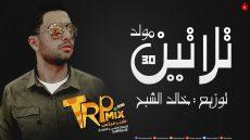 مولد تلاتين تلاتين 2019 || المولد اللي هيرقص افراح مصر – توزيع درامز خالد الشبح || 2020