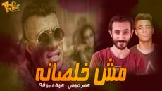 مهرجان مش خلصانه 2020   غناء عمر ميمي و عبده روقه   توزيع عمر ميمي كلمات عبده روقه   اجدد مهرجانات 2020