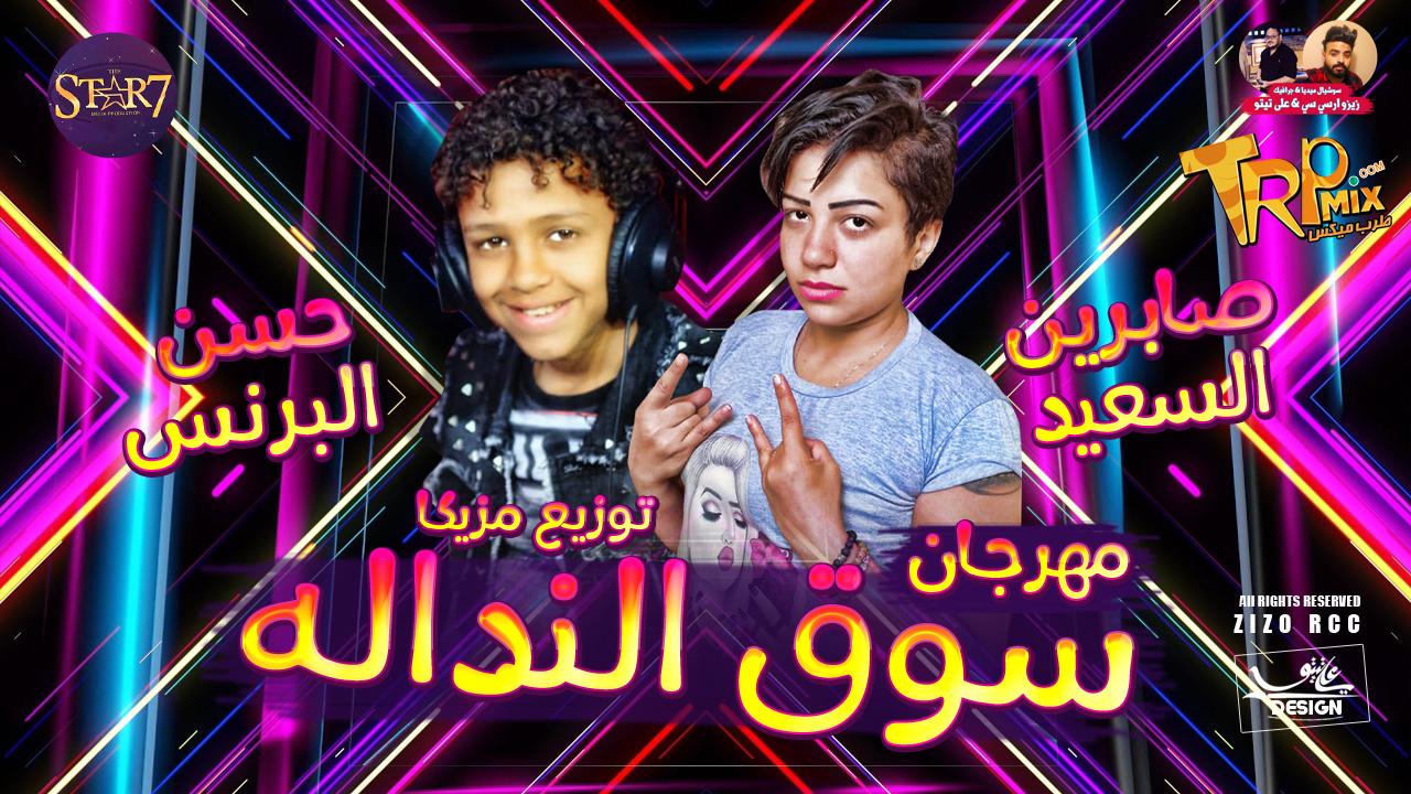 مهرجان سوق النداله غناء صبرين السعيد وحسن البرنس توزيع مزيكا انتاج استار 7