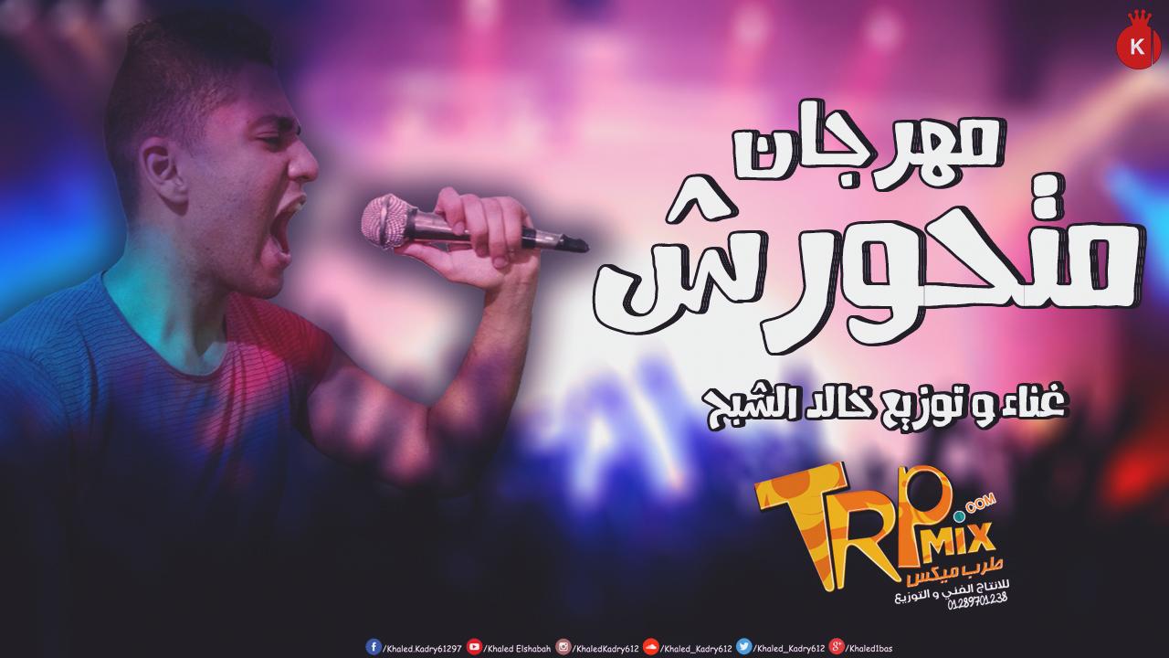 مهرجان متحورش غناء و توزيع خالد الشبح - هيكسر الدنيا 2020