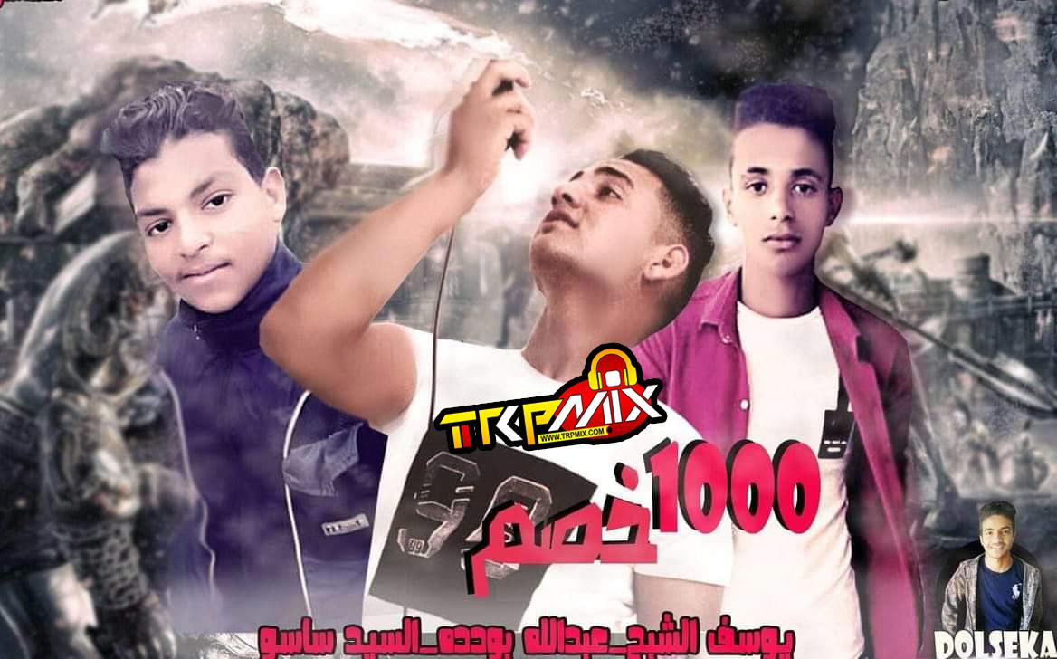 100 خصم غناء يوسف الشبح عبدالله السيد ساسو