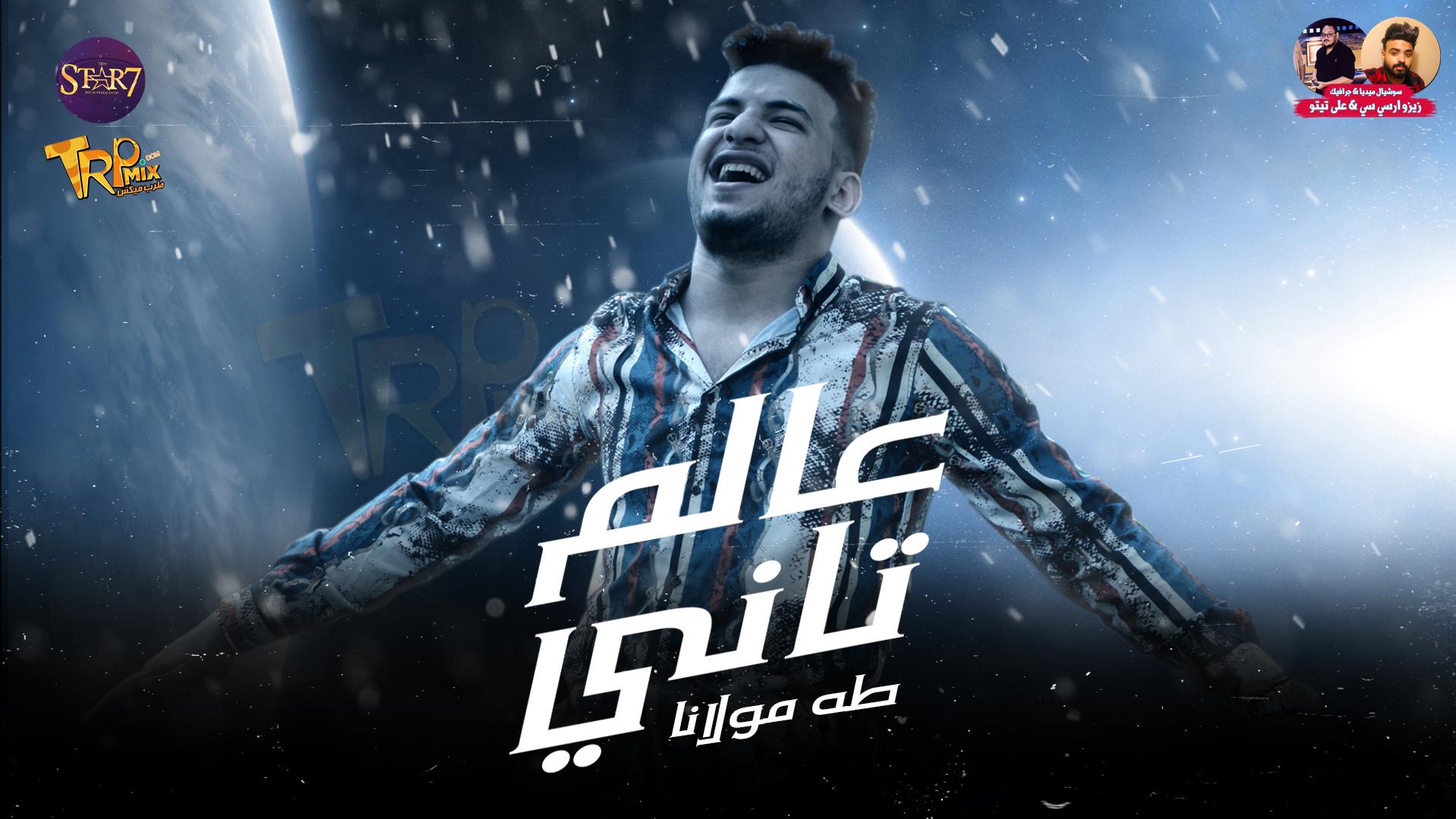 طه مولانا 2019 اغنيه عالم تاني mp3
