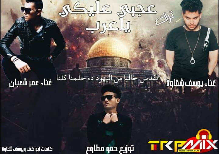 تراك عجبى عليكي ياعرب غناء يوسف شقاوة و عمر شعبان - توزيع حمو مطاوع 2019