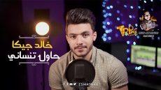 اغنية حاول تنساني – خالد جيكا