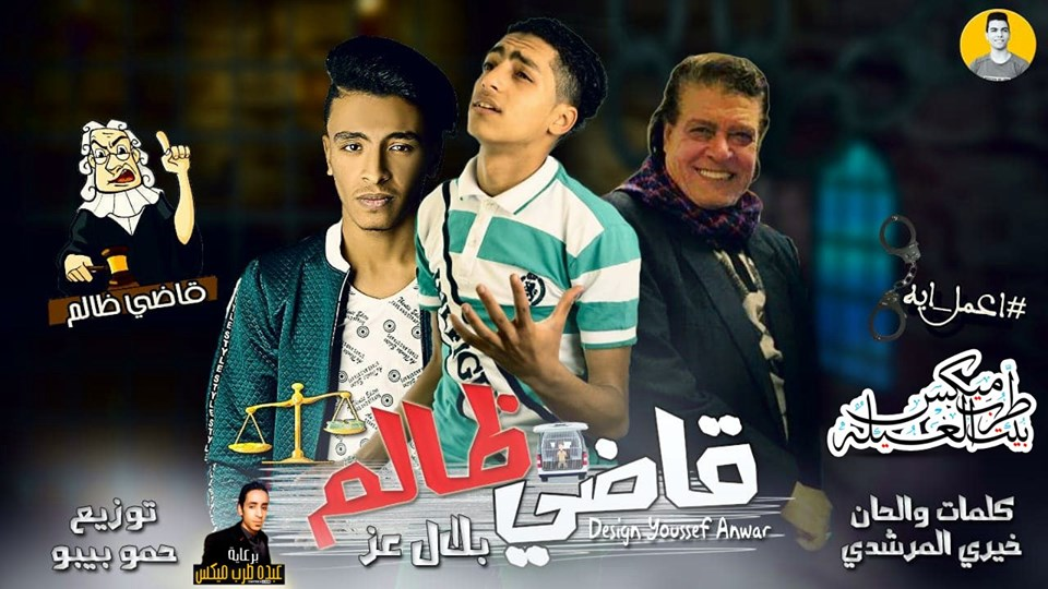 اغنية قاضي ظالم - غناء بلال عز - كلمات والحان خيري المرشدي - توزيع حمو بيبو 2019
