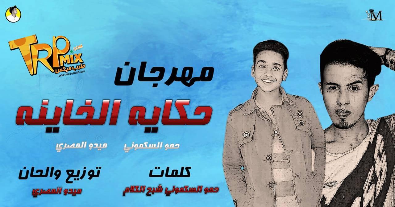 مهرجان حكاية خاينة وعاشقها | غناء حمو السكموني - توزيع ميدو المصري | هيكسر مصر 2020