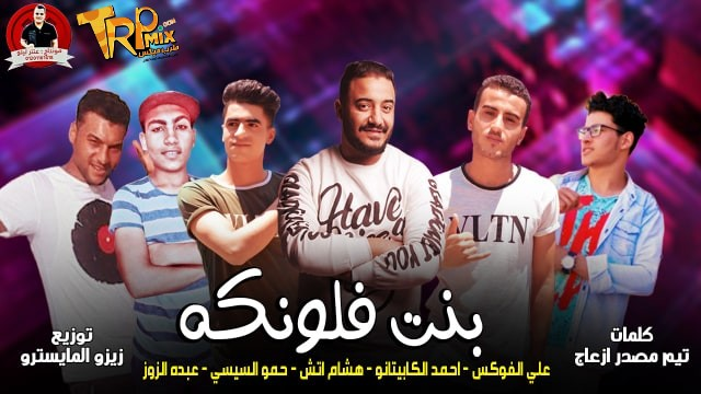 مهرجان بنت فلونكه غناء على الفوكس - هشام h - حمو السيسي - الكابيتانو - الزوز - توزيع زيزو المايسترو 2020
