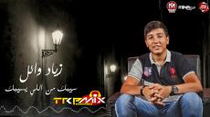 اغنية سيبك من اللى يسيبك – زياد وائل