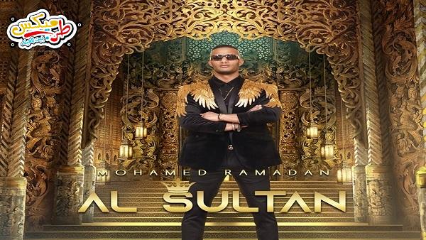 اغنية السلطان محمد رمضان