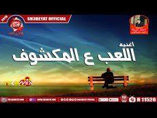 اغنية اللعب ع المكشوف  زيزو العجيب محمد الجوكر  2019