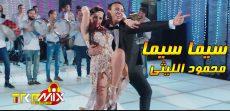 اغنية سيما سيما – محمود الليثى و صوفينار – MP3 2020 – من فيلم انت حبيبي وبس
