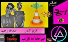 مهرجان انا الزعيم كريم كيمو عبدالله رجب