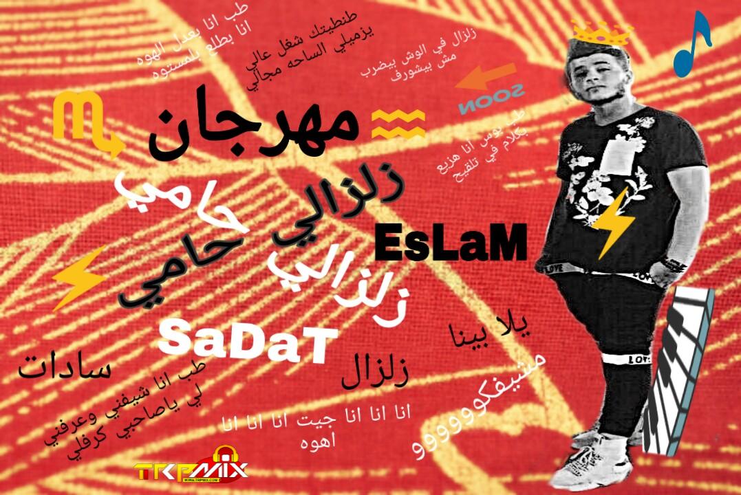 مهرجان زلزالي حامي غناء اسلام سادات