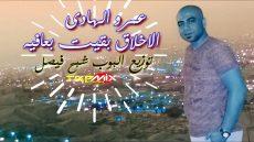 تحميل و استماع اغنيه الخلاق بقيت عافيه غناء عمرو الهادى توزيع البوب شبح فيصل