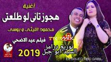 أغنية هجوز تانى لو طلعتى محمود الليثى و بوسى توزيع درامز العالمى السيد ابو جبل 2019