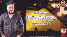 اغنيه محمد سلطان بيخونو العشرة توزيع خالد الشبح 2019