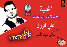 اغنيه علي فاروق وحشونا ناس في الضيقه على فاروق توزيع العالمي سيد اللمبي 2019
