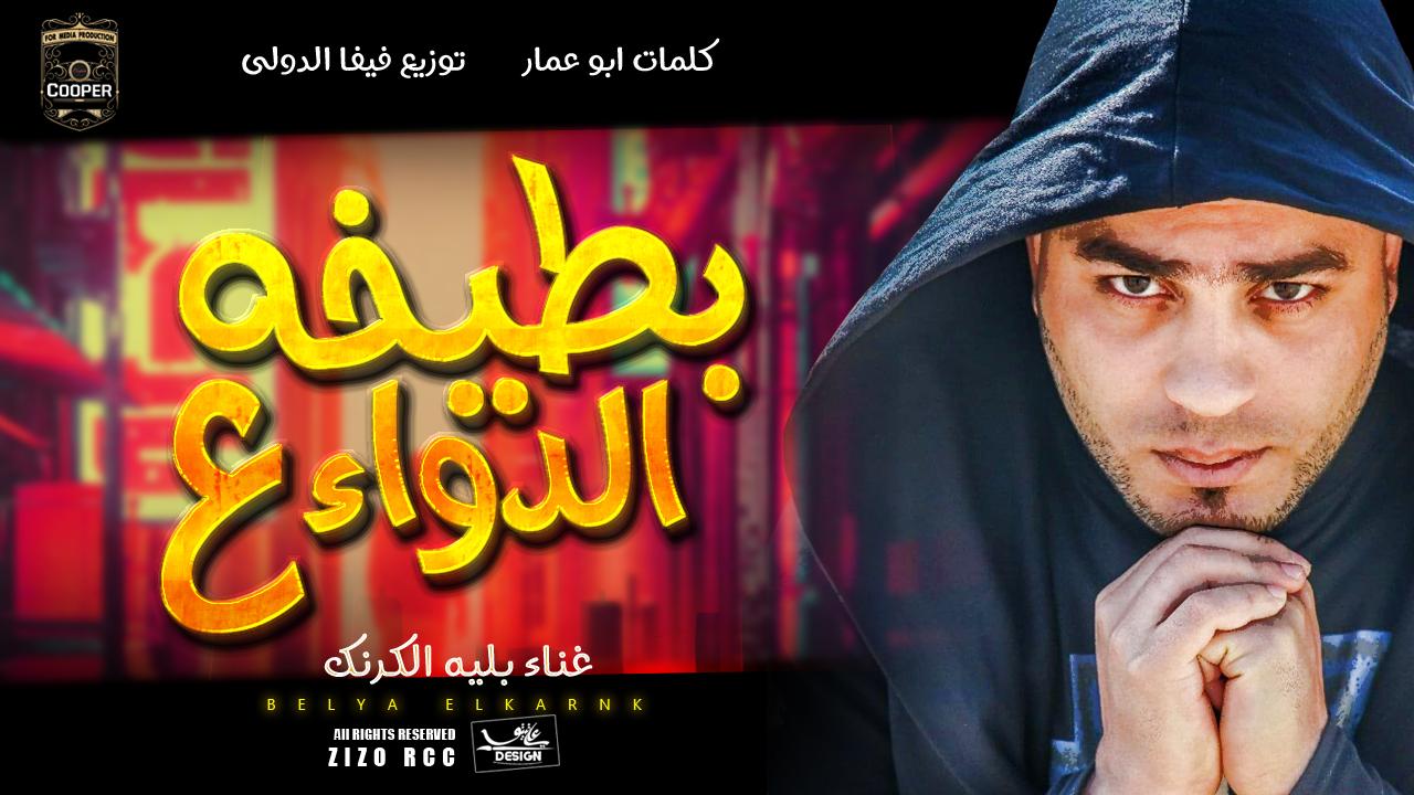 مهرجان بطيخه على الدواء | غناء بليه الكرنك | كلمات ابو عمار | توزيع فيفا الدولي | انتاج كوبر ميديا