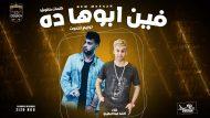 مهرجان فين ابوها ده 2019 غناء احمد لبط لابطينو - توزيع حتحوت - انتاج كوبر ميديا