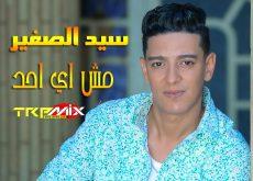 سيد الصغير مش اي احد كلمات عاطف صادق والحان حسن دنيا و توزيع طه الحكيم
