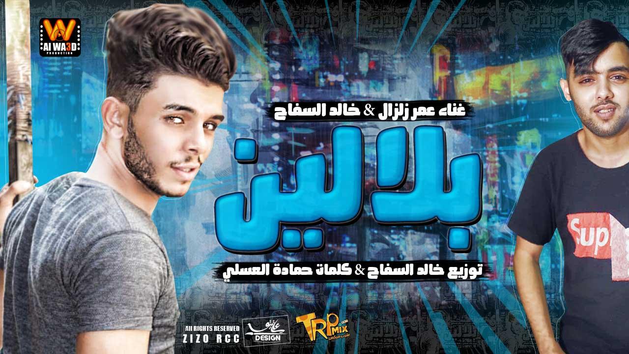 مهرجان بلالين غناء خالد السفاح وعمر زلزال توزيع السفاح انتاج الوعد برودكشن