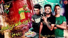 مهرجان بارد ممل 3 – انا قلبى ابن الفتاكة  شواحه – بلال – عمر ID