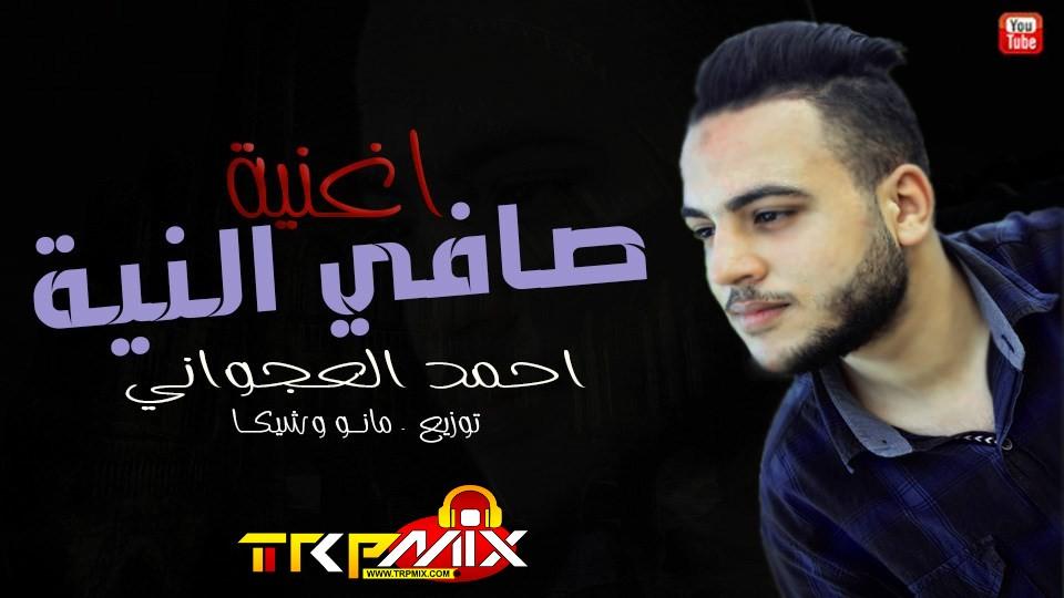 اغنية صافي النيه غناء احمد العجواني - توزيع مانو و شيكا 2020