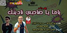 مهرجان ياما ياصحبي نادينك غناء نور سلامة وحدودة الجزار توزيع حمو مطاوع 2019