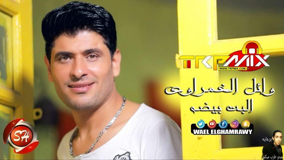 اغنية البت بيضة 2020 غناء وائل الغمراوى توزيع محمد عبد السلام برعاية مافيا طرب ميكس