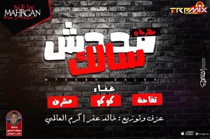 مهرجان محدش سالك غناء تفاحة - كوكو - مشرف - عزف و توزيع خالد عفر | كرم العالمي 2020