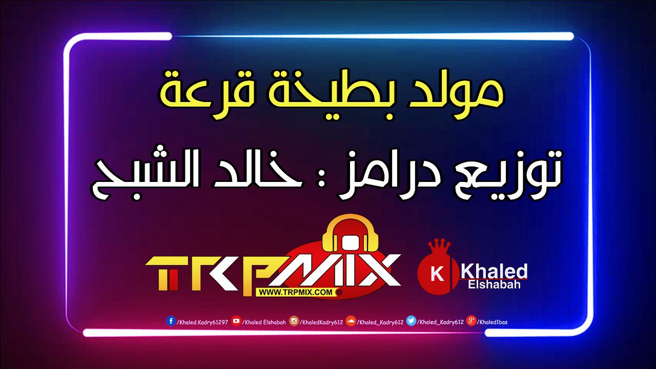 مولد بطيخة قرعة 2019 - توزيع درامز خالد الشبح | هترقص افراح مصر 2020