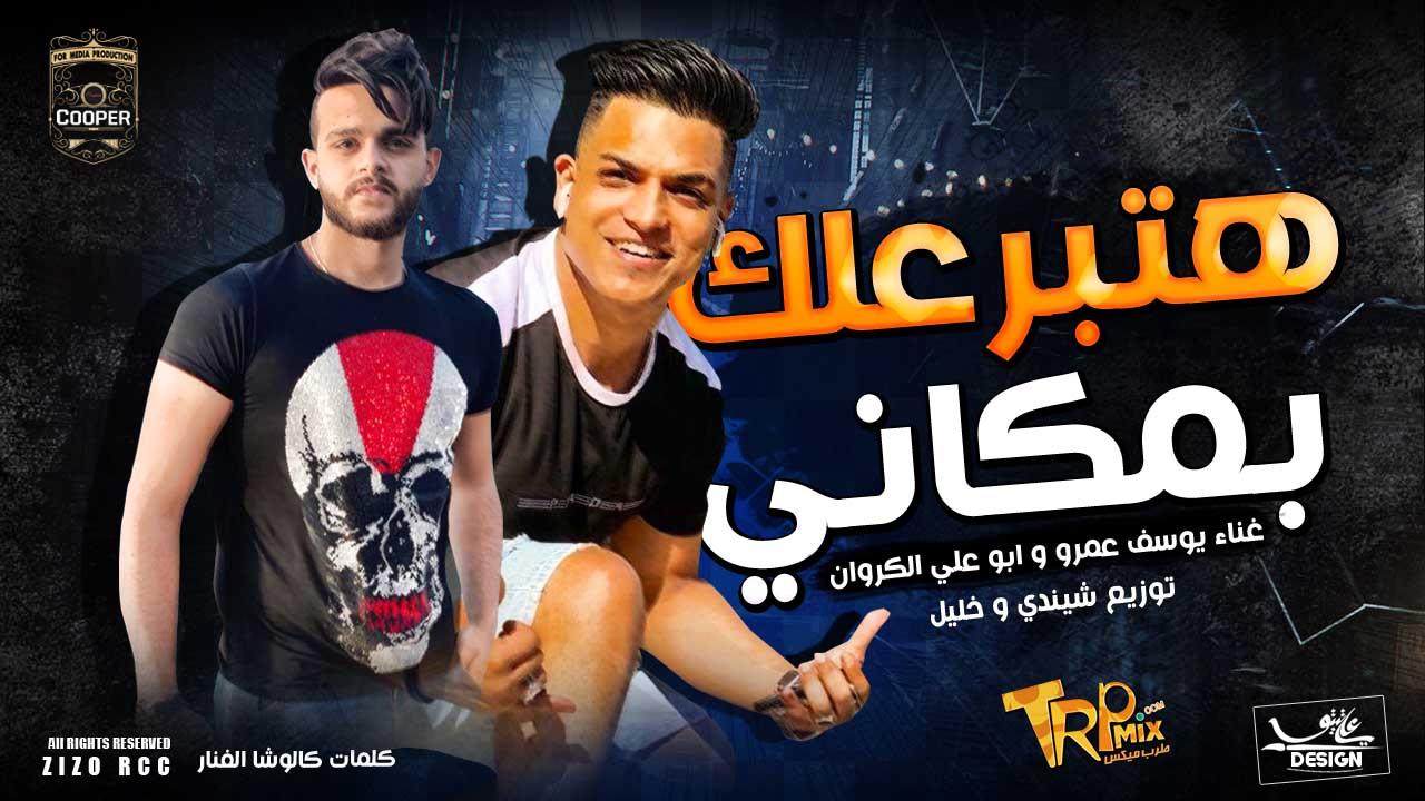 مهرجان هتبرعلك بمكانى - يوسف عمرو و ابو على الكروان - توزيع شيندى وخليل انتاج كوبر ميديا