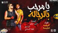 مهرجان يا مرحب بالرجاله هيصه و حلبسه توزيع فيفا الدولي