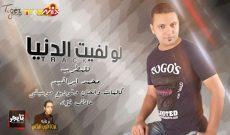 اغنية لو لفيت الدنيا غناء محمد ابراهيم – توزيع موسيقي عاطف فؤاد 2020