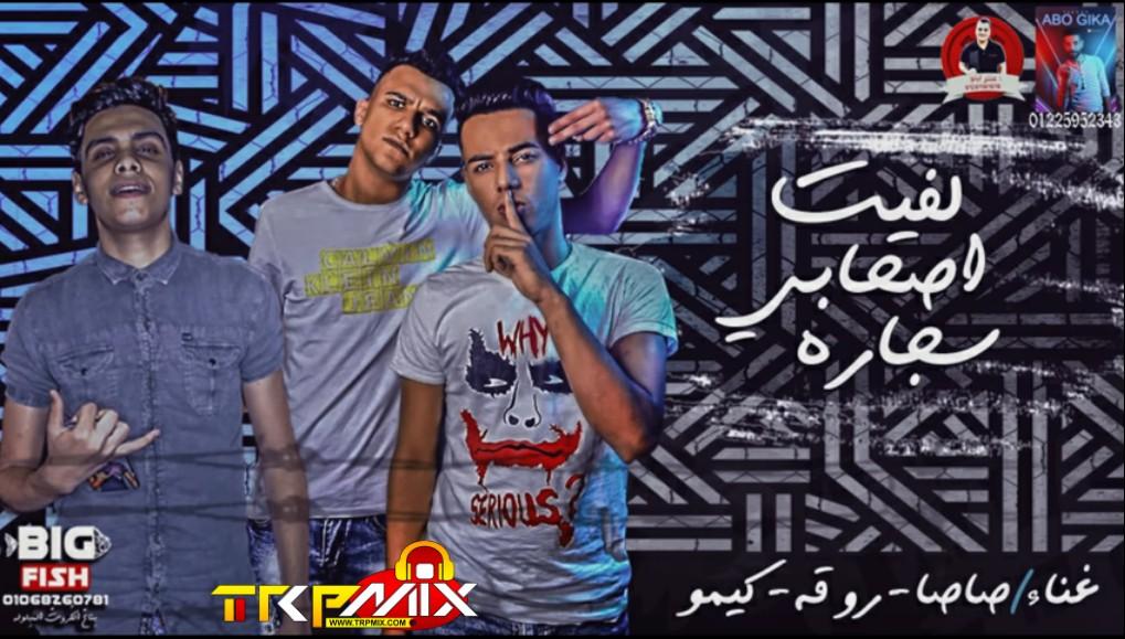 مهرجان لفيت صحابى سيجاره (فوق فى الواتس مثبت شاتك) غناء عصام صاصا - عبده روقه - كيمو الديب - توزيع الديب 2020