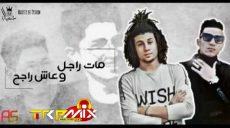 استماع وتحميل اغنية مات راجل وعاش راجح – سعيد فتله – كريم ديسكو  – توزيع على سماره MP3
