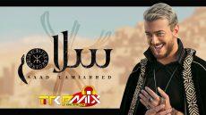 استماع وتحميل اغنية سعد المجرد سلام Mp3