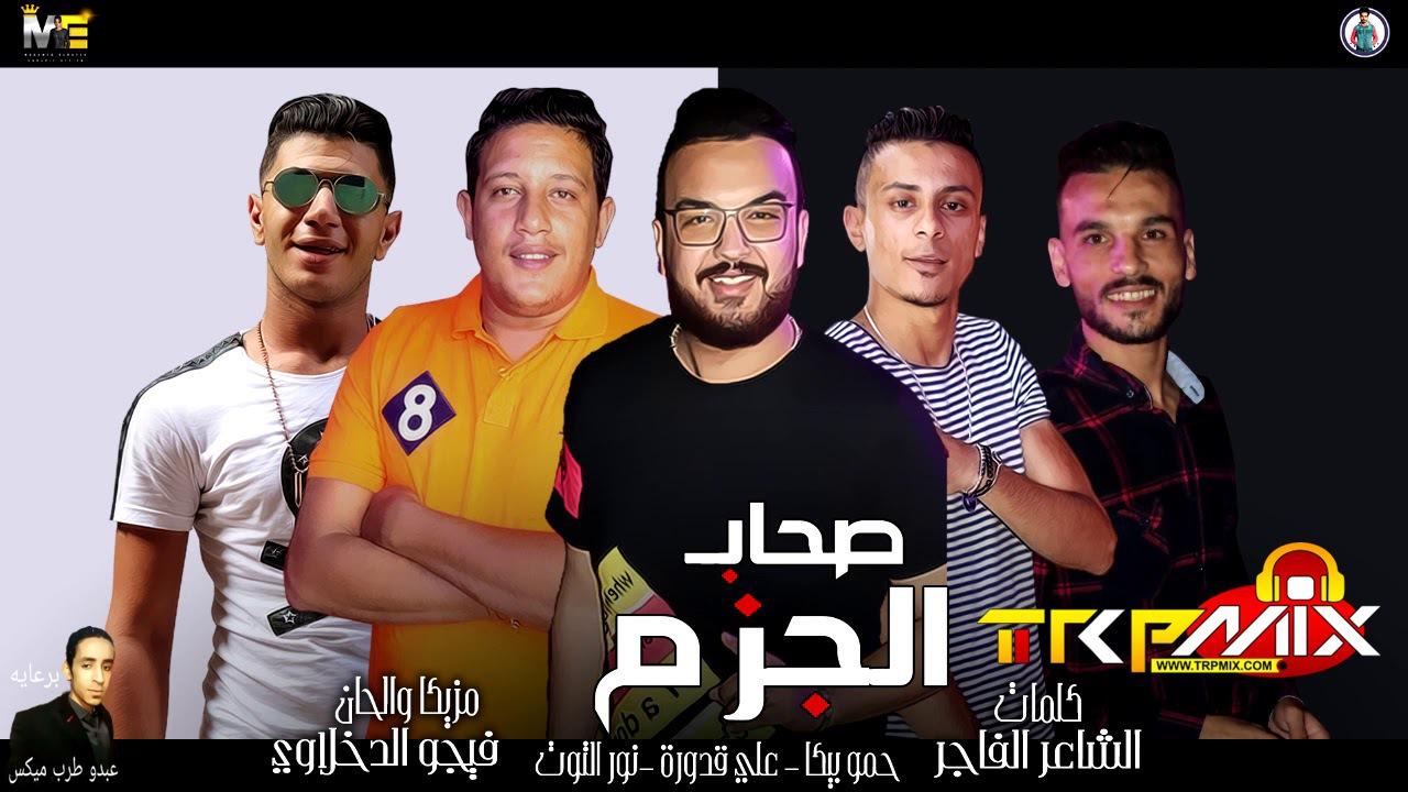 """مهرجان """" صحاب الجزم """" حمو بيكا - علي قدورة - نور التوت - توزيع فيجو الدخلاوي 2019"""