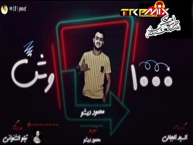 مهرجان 1000 الف وش - غناء وتوزيع محمود ديشو - مزيكا تيتو الشنواني - كلمات السيد الجبالي 2020