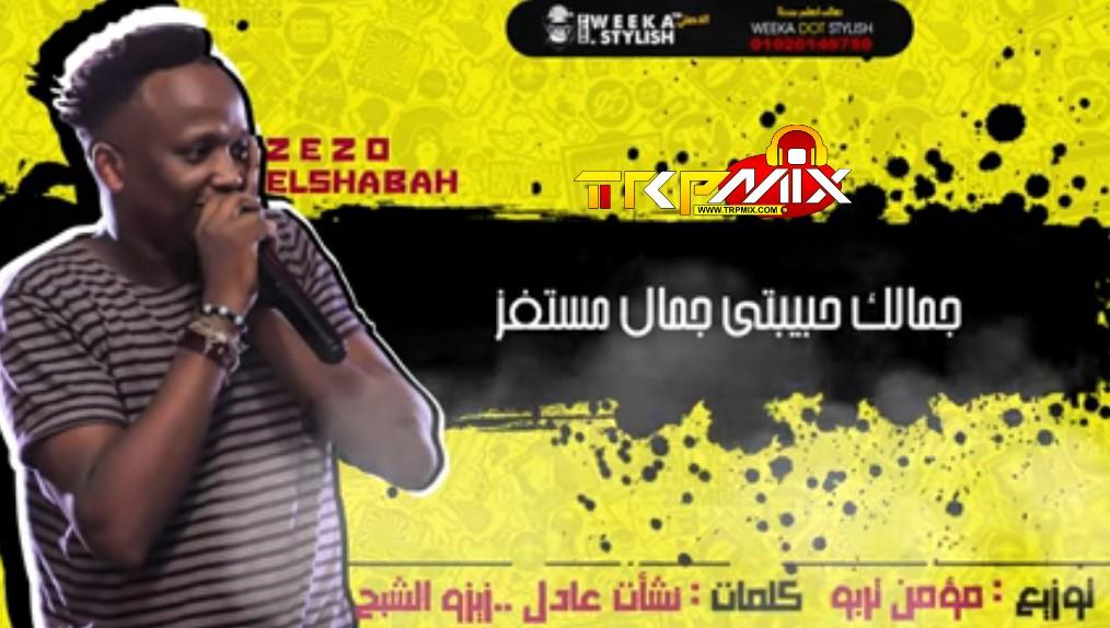 مهرجان جمالك حبيبتي جمال مستفز - غناء زيزو الشبح - توزيع مؤمن تربو 2020