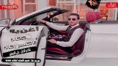 على الصغير اغنيه اصحاب مبقتش سالكه توزع علاء غنيم كلمات ايهاب نجاح جنديه