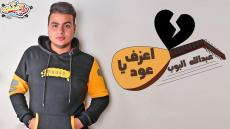 عبدالله البوب – اعزف يا عود