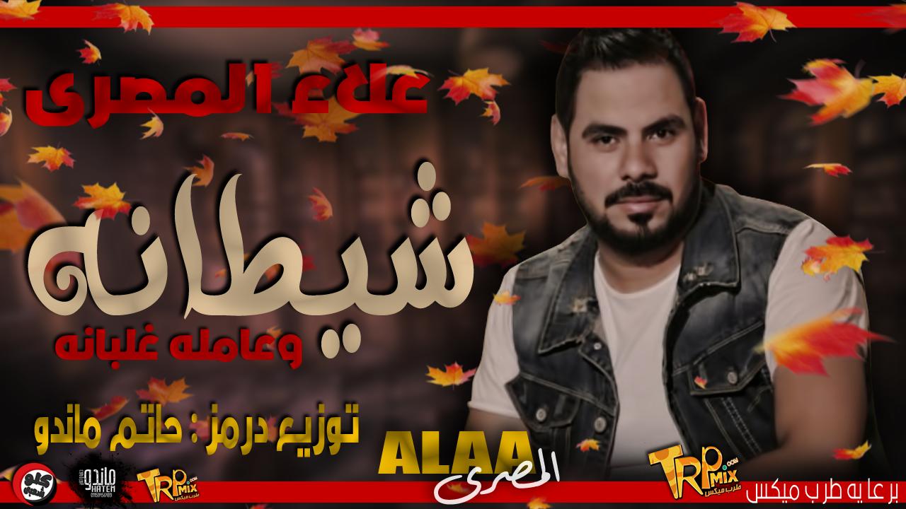 علاء المصري شيطانه وعامله غلبانه النسخه الاصليه توزيع درمز حاتم ماندو
