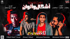 مهرجان اشكال والوان – غناء محمد صفوت و محمد رمضان واحمد عابد توزيع البوب شبح فيصل
