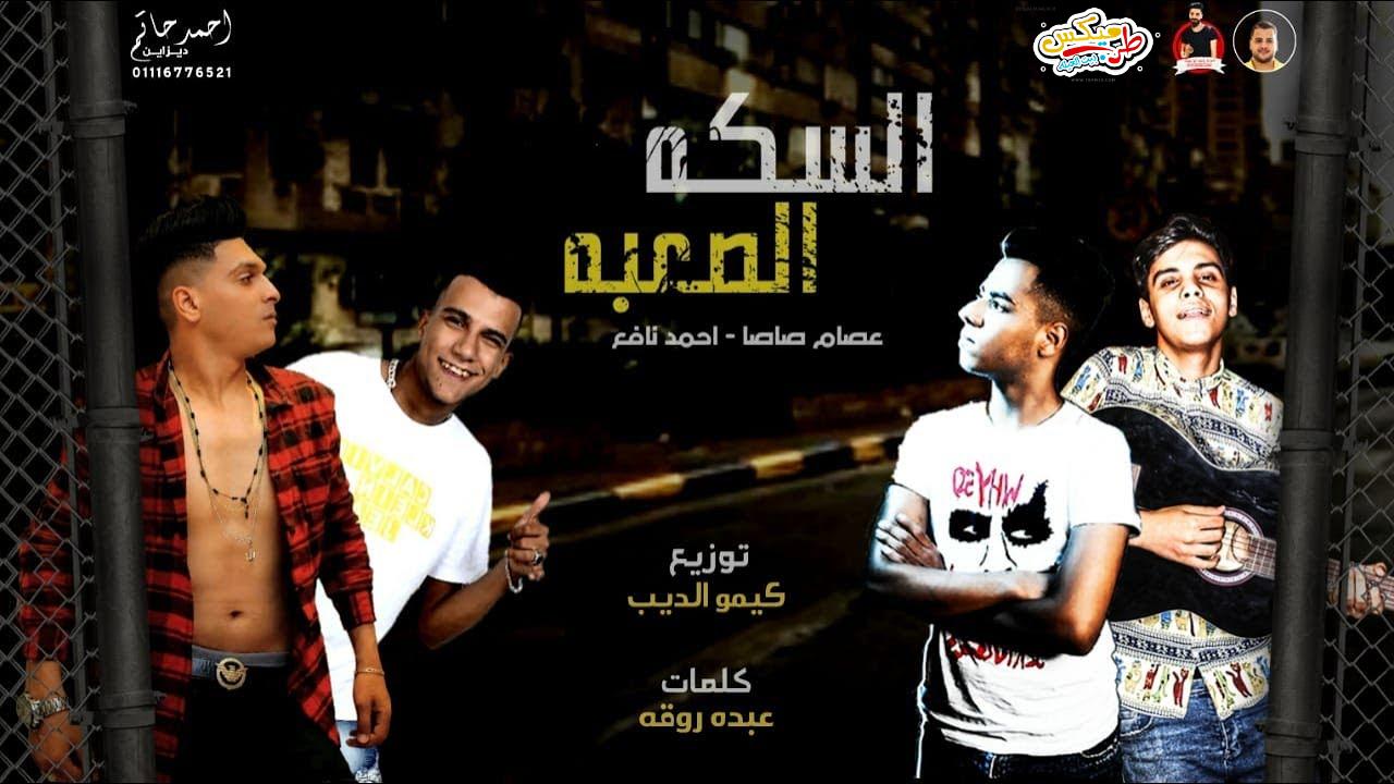 مهرجان السكه الصعبه غناء عصام صاصا - احمد نافع