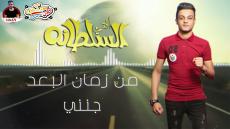 مهرجان انتي السلطانه القمة الدخلاوية