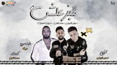 مهرجان مبزعلش – شريف المصري و محمد الفنان و اسلام الابيض