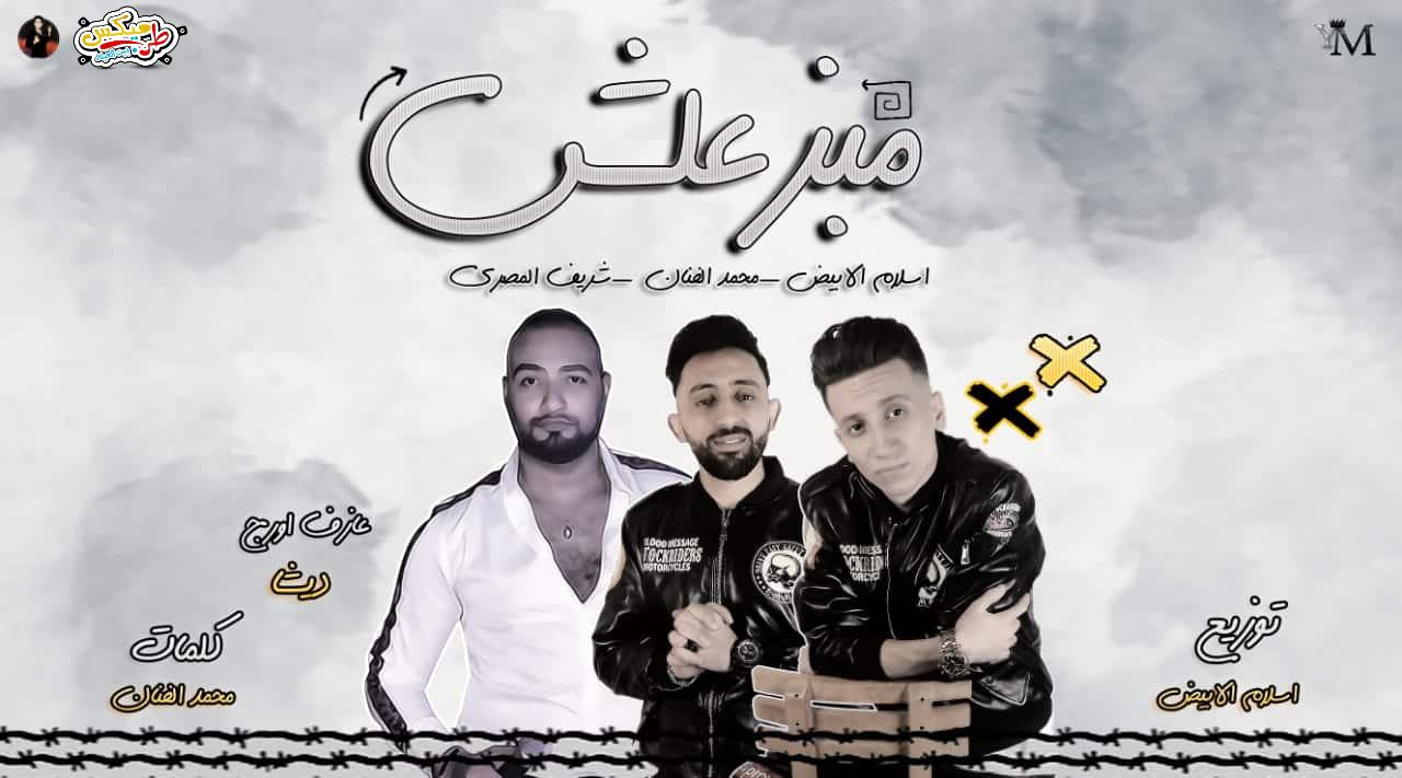 مهرجان مبزعلش - شريف المصري و محمد الفنان و اسلام الابيض