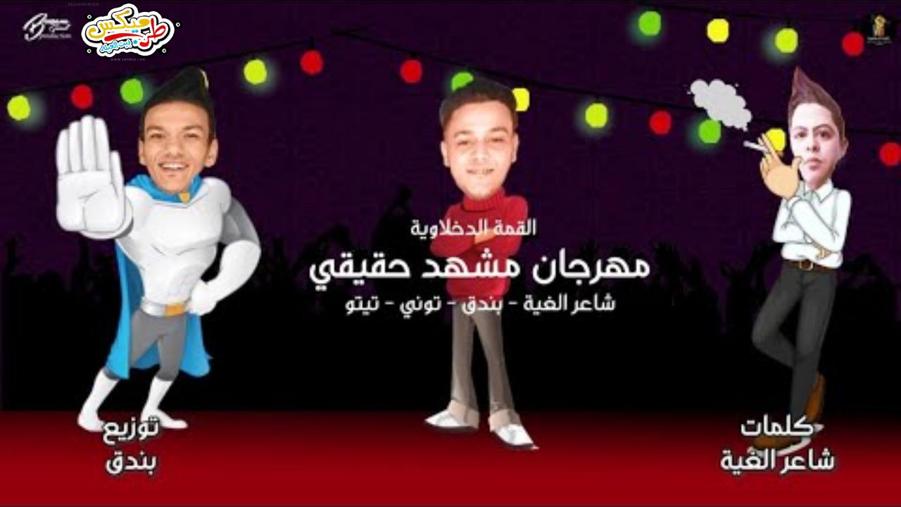 مهرجان مشهد حقيقي El Qma El Dakhlawia